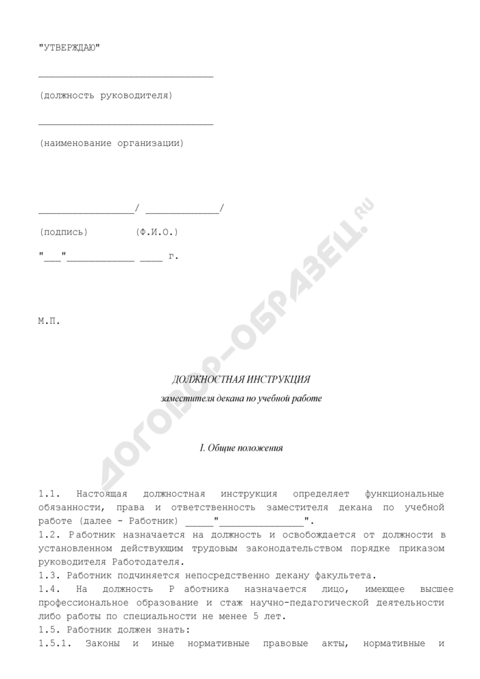 Должностная инструкция заместителя декана по учебной работе. Страница 1
