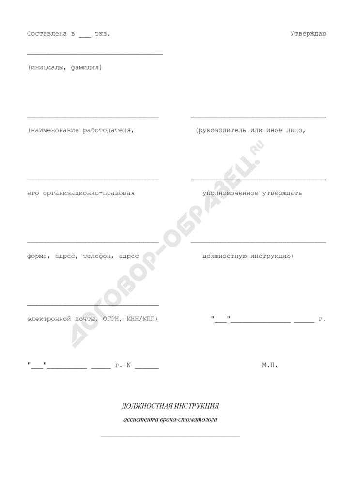 Должностная инструкция ассистента врача-стоматолога. Страница 1
