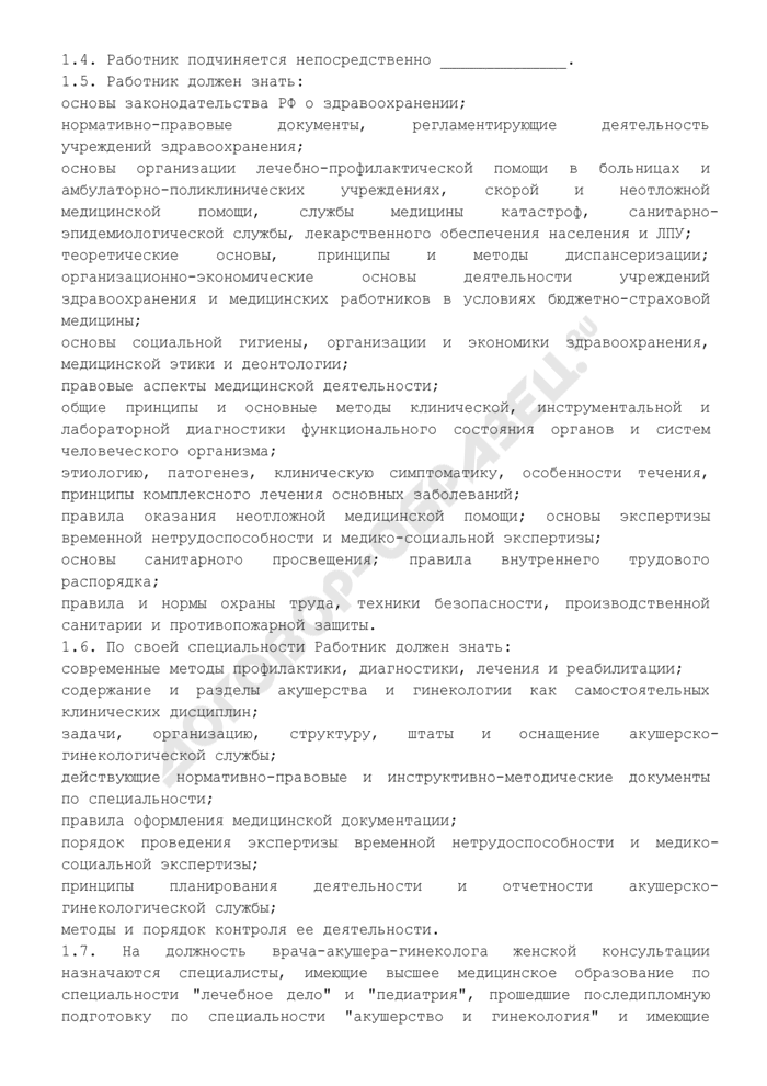 Должностная инструкция врача акушера-гинеколога. Страница 3