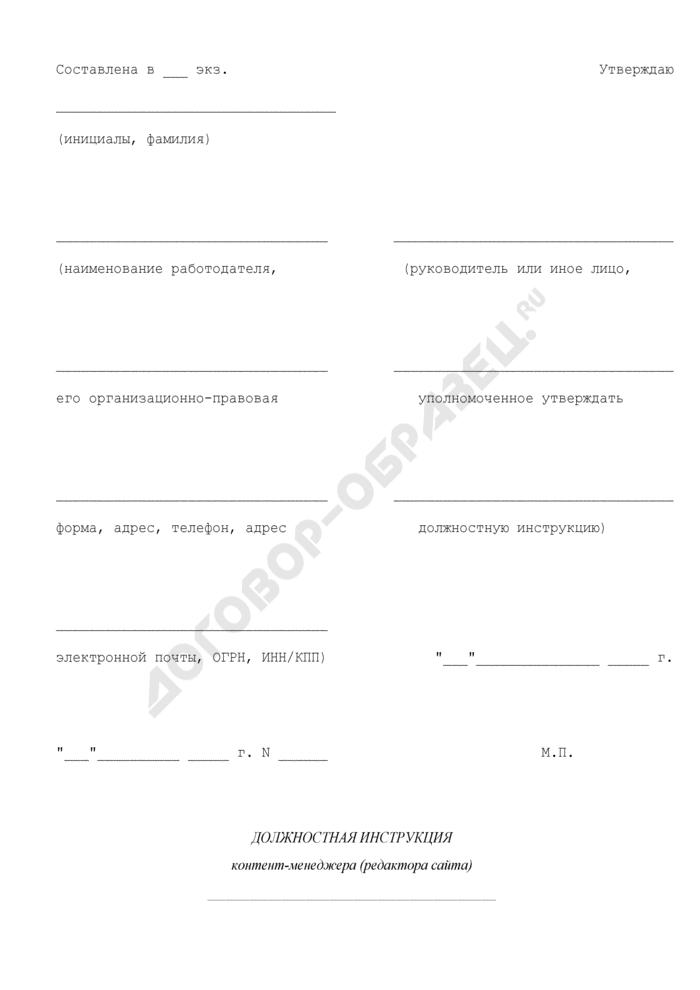 Должностная инструкция контент-менеджера (редактора сайта). Страница 1