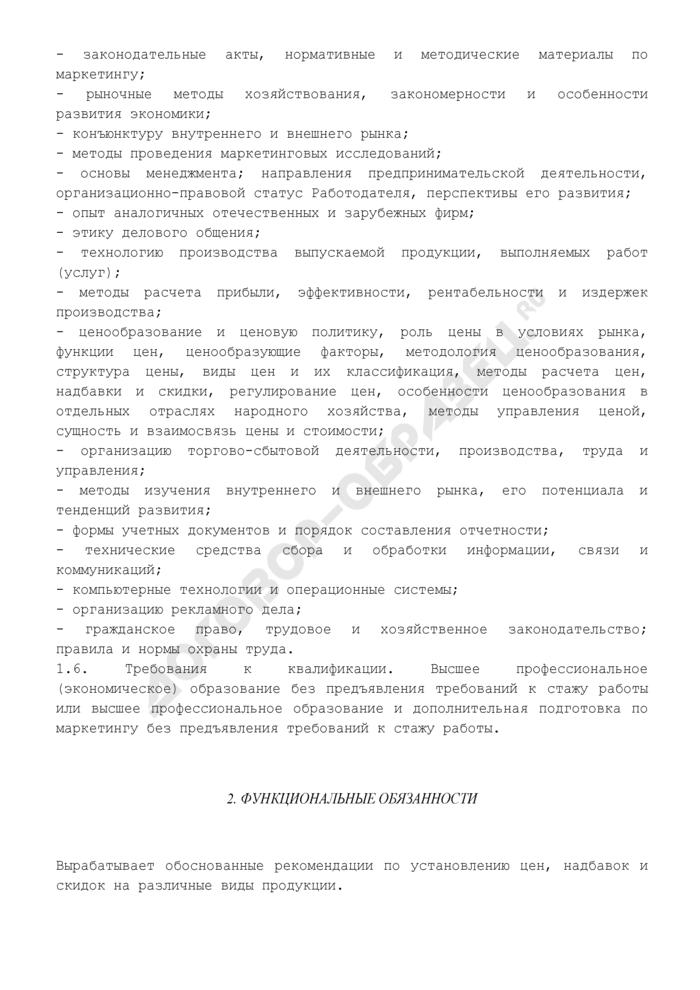 Должностная инструкция маркетолога (специалист по ценообразованию). Страница 3