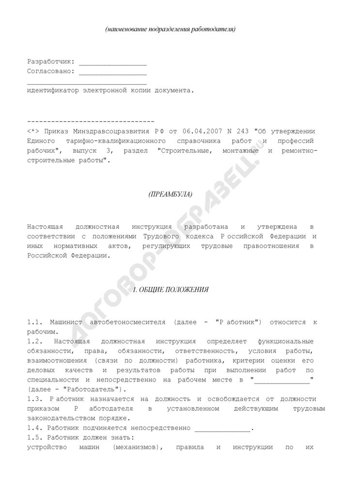 Обязанности машиниста бетоносмесителя передвижного