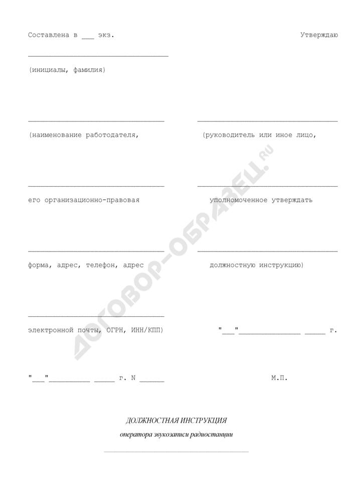 Должностная инструкция оператора звукозаписи радиостанции. Страница 1