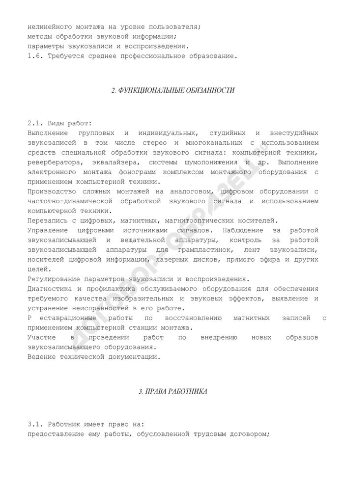 Должностная инструкция оператора звукозаписи радиостанции. Страница 3