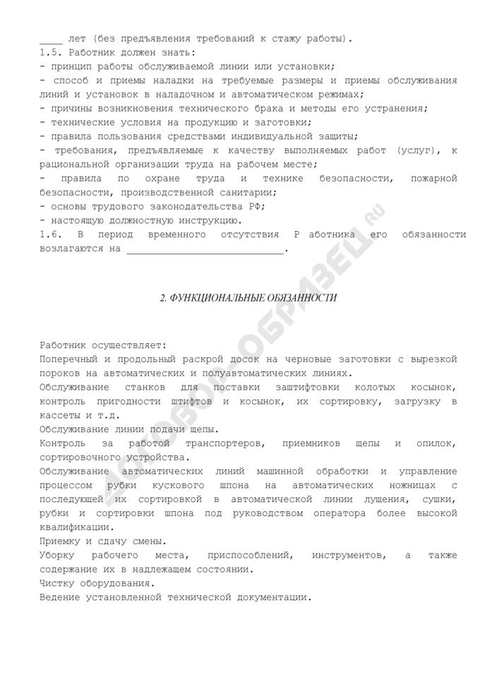 Должностная инструкция оператора на автоматических и полуавтоматических линиях в деревообработке 3-го разряда. Страница 2