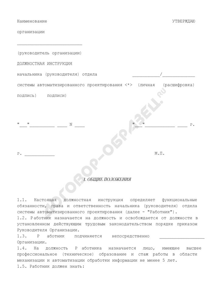 Должностная инструкция начальника (руководителя) отдела системы автоматизированного проектирования. Страница 1