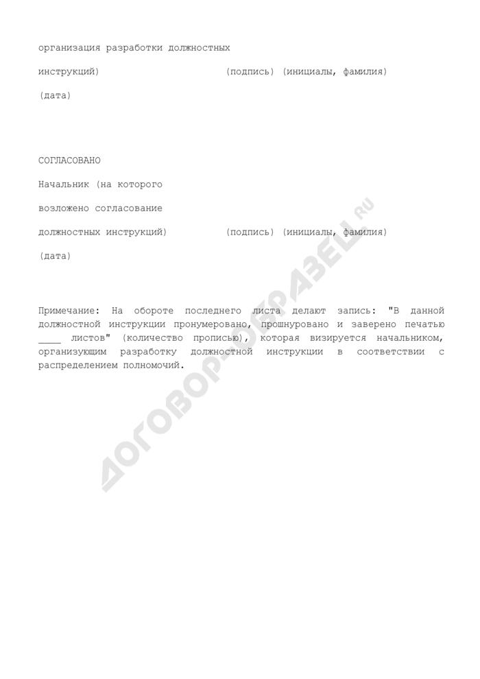 Должностная инструкция сотрудника органа Госнаркоконтроля России. Страница 3