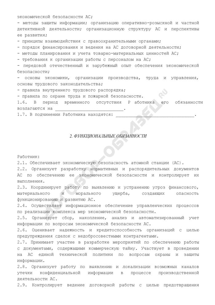 Должностная инструкция начальника (руководителя) отдела экономической безопасности. Страница 2