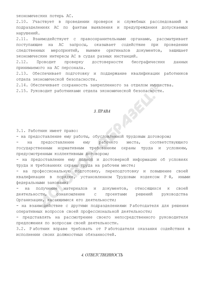 Должностная инструкция начальника (руководителя) отдела экономической безопасности. Страница 3
