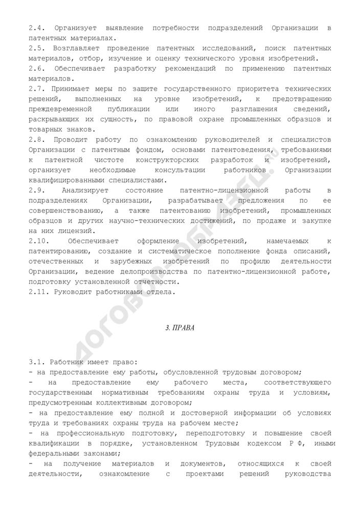 Должностная инструкция начальника (руководителя) патентно-лицензионного отдела. Страница 3