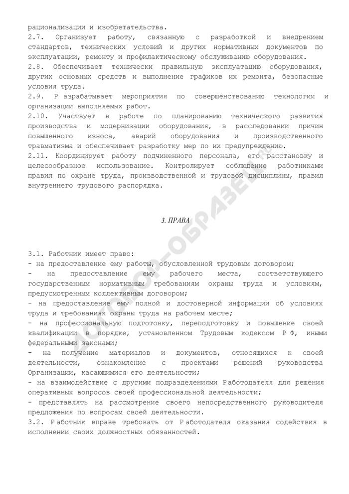 Должностная инструкция начальника (руководителя) пункта (в промышленности). Страница 3