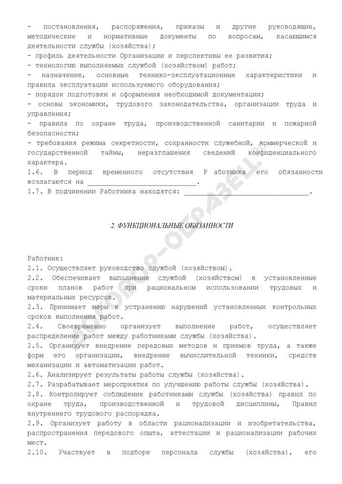 Должностная инструкция начальника (руководителя) службы (хозяйства) (в промышленности). Страница 2