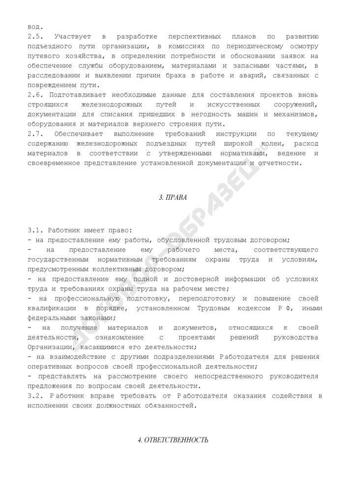 Должностная инструкция начальника (руководителя) службы пути. Страница 3
