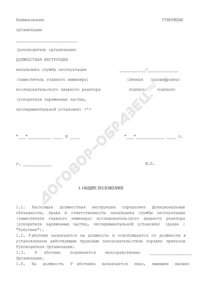 Должностная инструкция начальника службы эксплуатации (заместитель главного инженера) исследовательского ядерного реактора (ускорителя заряженных частиц, экспериментальной установки). Страница 1