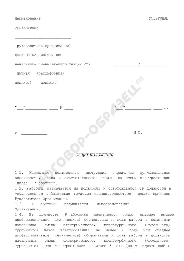Должностная инструкция начальника смены электростанции. Страница 1