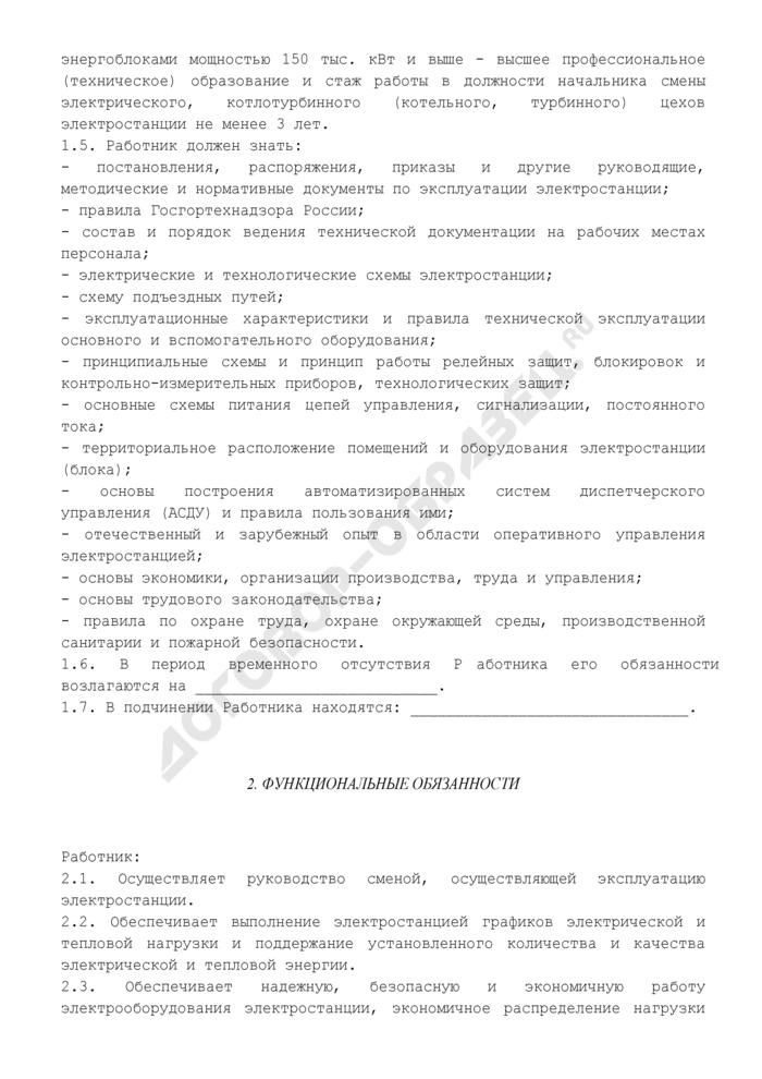 Должностная инструкция начальника смены электростанции. Страница 2