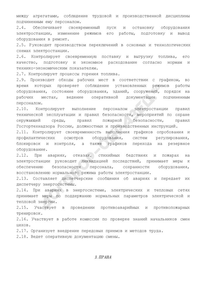 Должностная инструкция начальника смены электростанции. Страница 3
