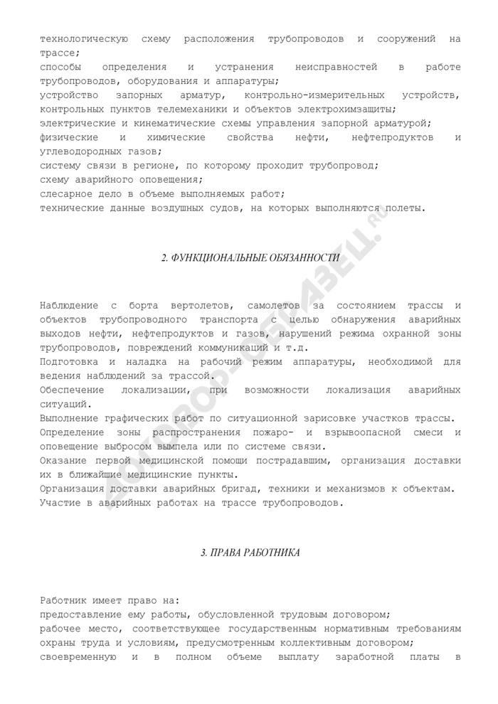 Должностная инструкция бортоператора по проверке магистральных трубопроводов. Страница 3