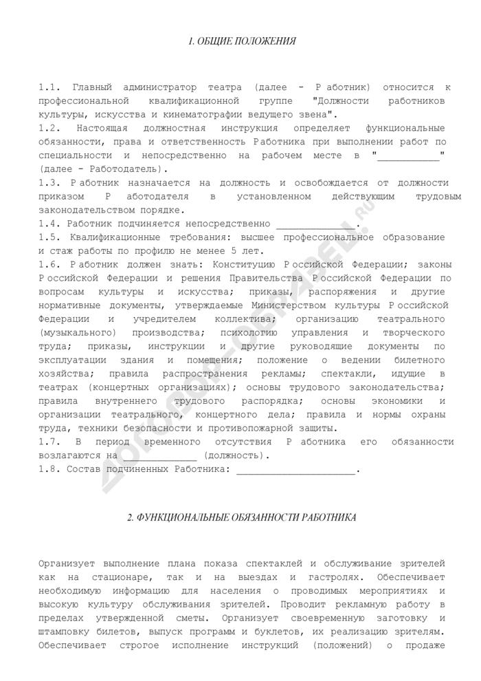 должностная инструкция администратора театра кукол