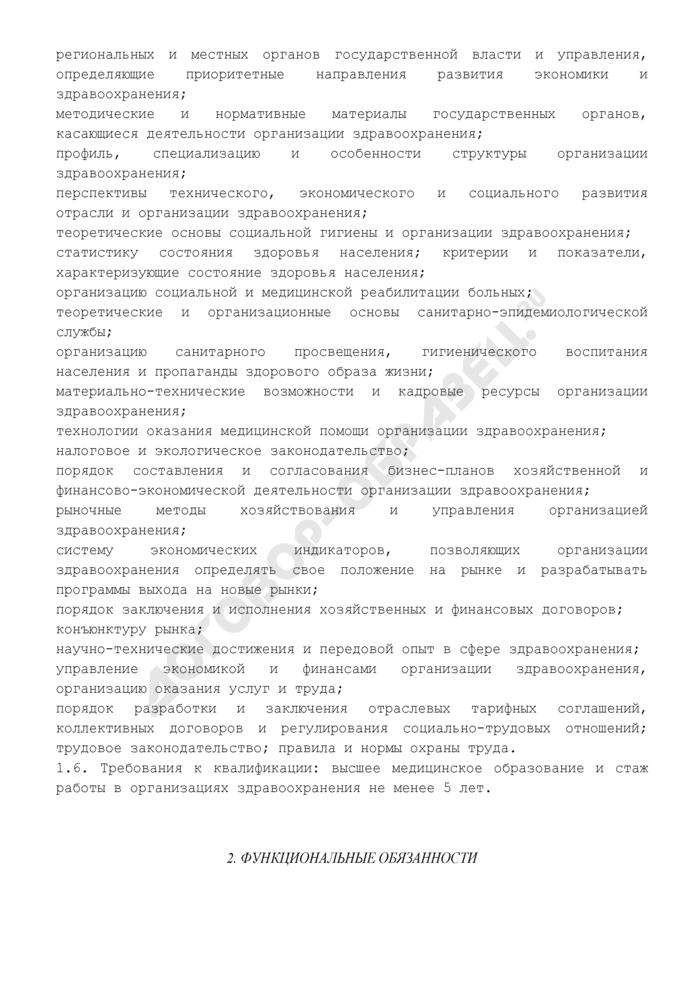 Должностная инструкция главного врача организации здравоохранения. Страница 3