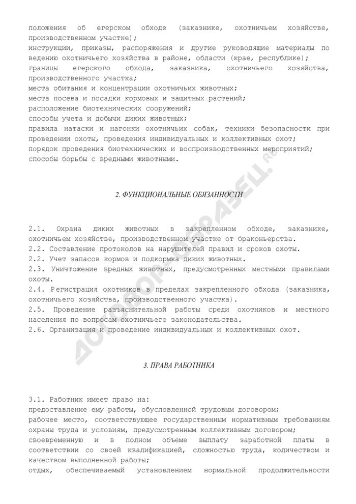 Должностная инструкция егеря. Страница 3