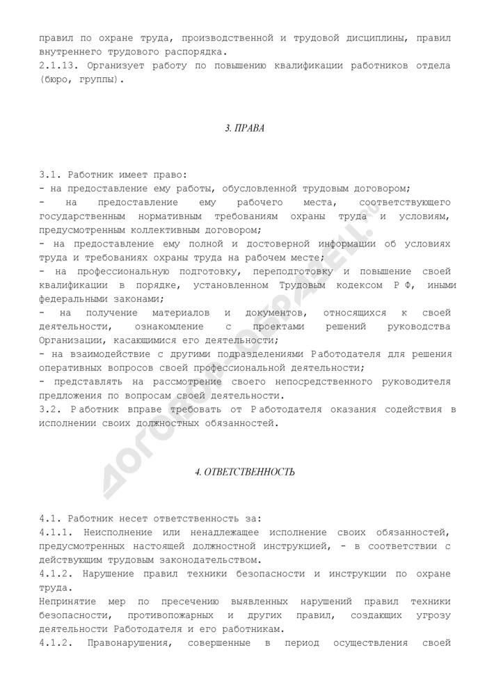 Должностная инструкция начальника (руководителя) отдела (бюро, группы) (в промышленности). Страница 3