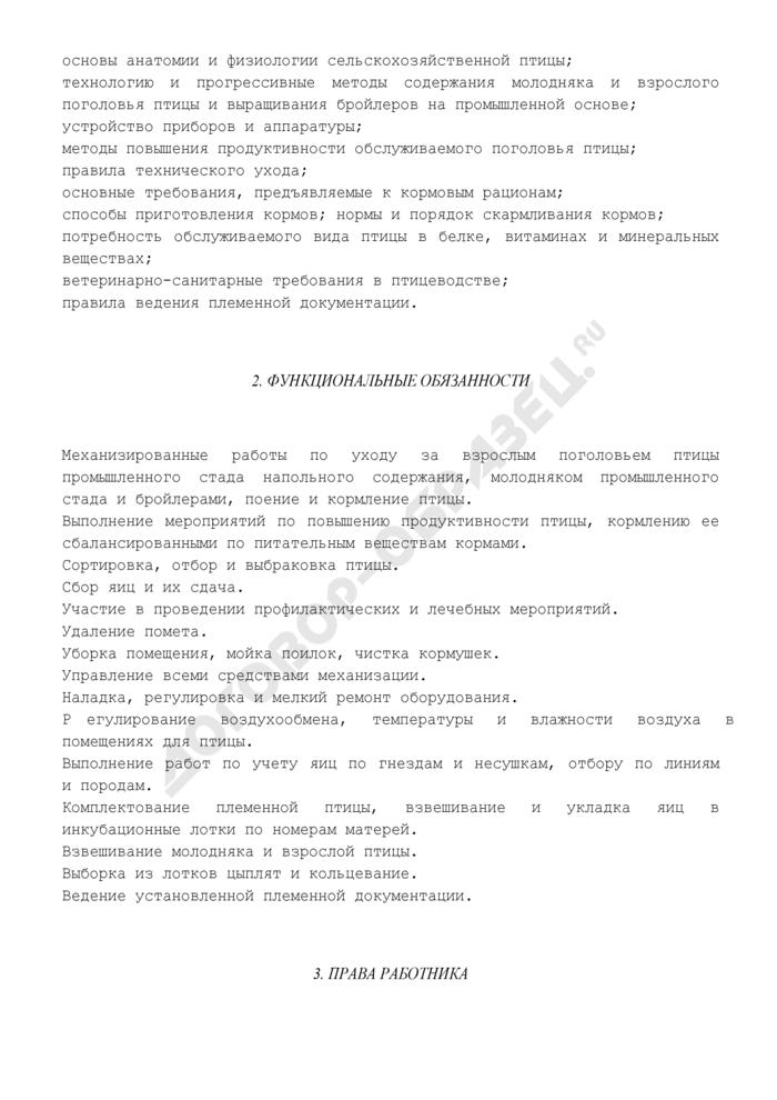 Должностная инструкция оператора птицефабрик и механизированных ферм 5-го разряда. Страница 3