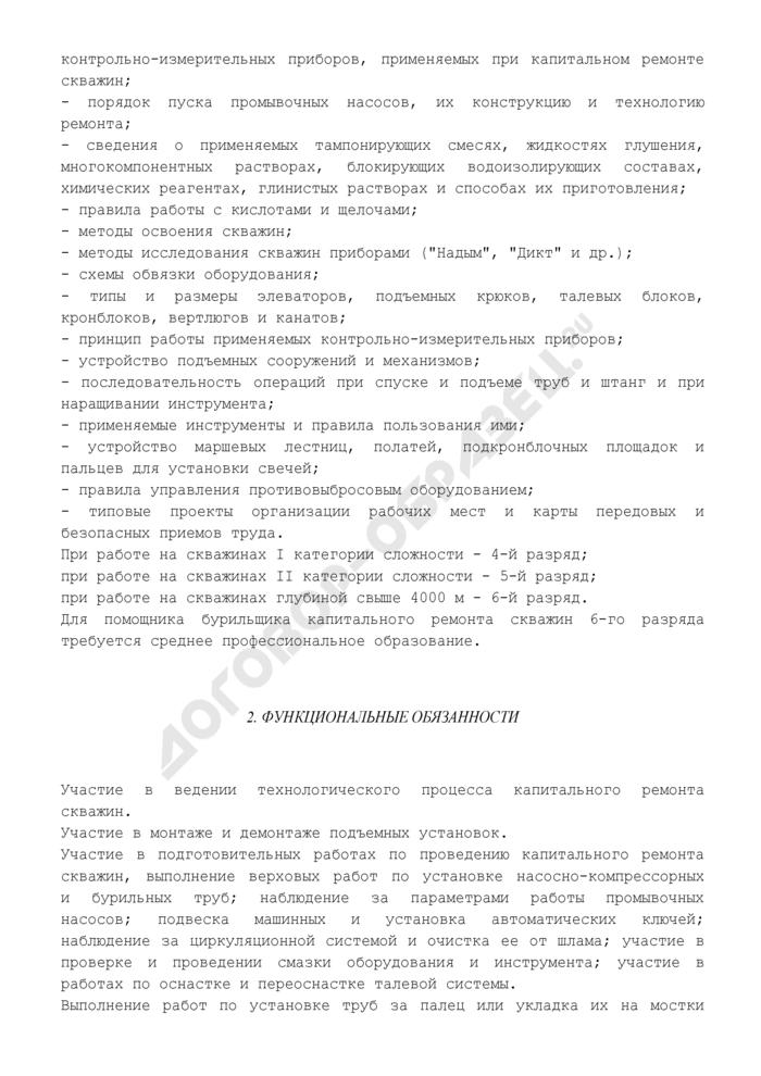 должностные обязанности помощника бурильщика крс 5 разряда