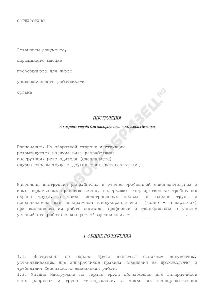 Инструкция по охране труда для аппаратчика воздухоразделения. Страница 2
