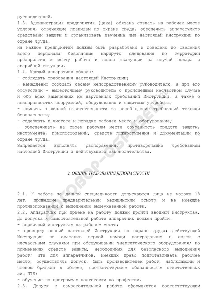 Инструкция по охране труда для аппаратчика воздухоразделения. Страница 3