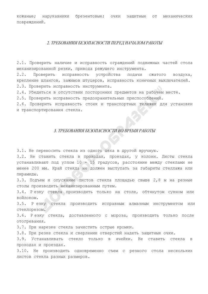 Инструкция по охране труда для резчика стекла. Страница 3