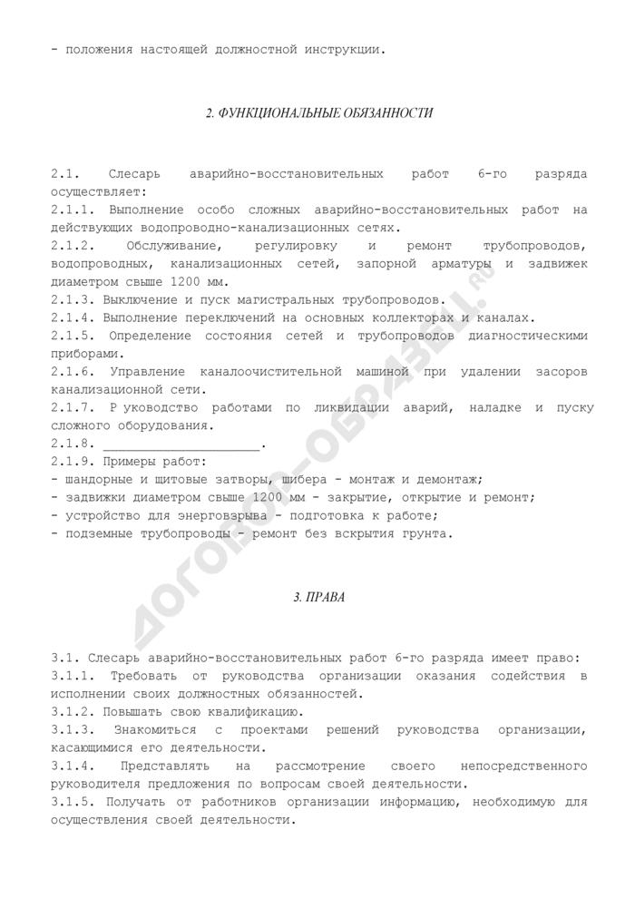 Должностная инструкция слесаря аварийно-восстановительных работ 6-го разряда. Страница 2