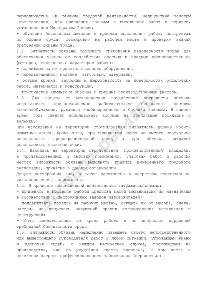 Инструкция по охране труда для витражиста. Страница 3