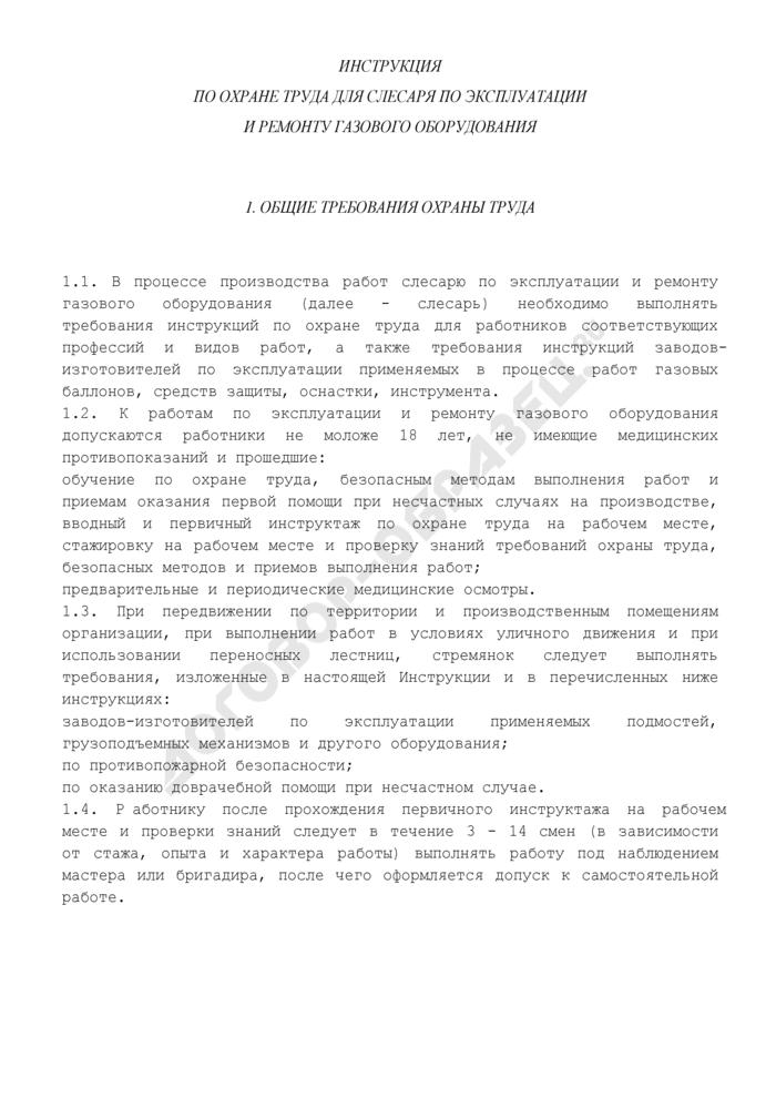 Инструкция по охране труда для слесаря по эксплуатации и ремонту газового оборудования. Страница 1