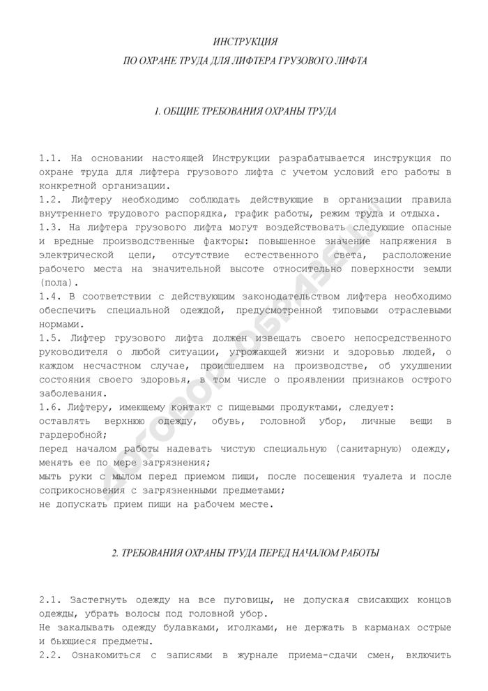 Инструкция по охране труда для лифтера грузового лифта. Страница 1