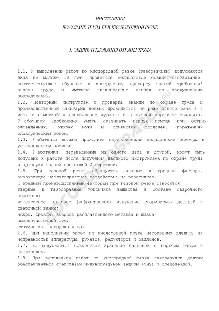 Инструкция по охране труда при кислородной резке. Страница 1