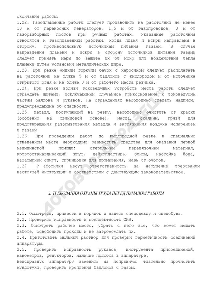 Инструкция по охране труда при кислородной резке. Страница 3