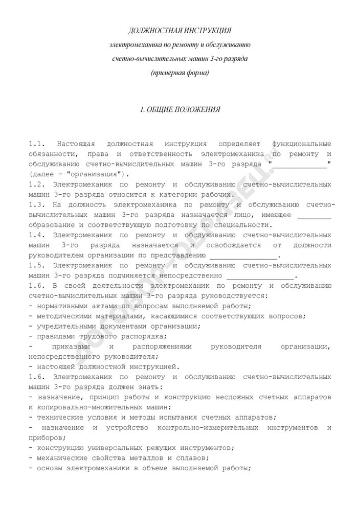 Должностная инструкция электромеханика по ремонту и обслуживанию счетно-вычислительных машин 3-го разряда. Страница 1