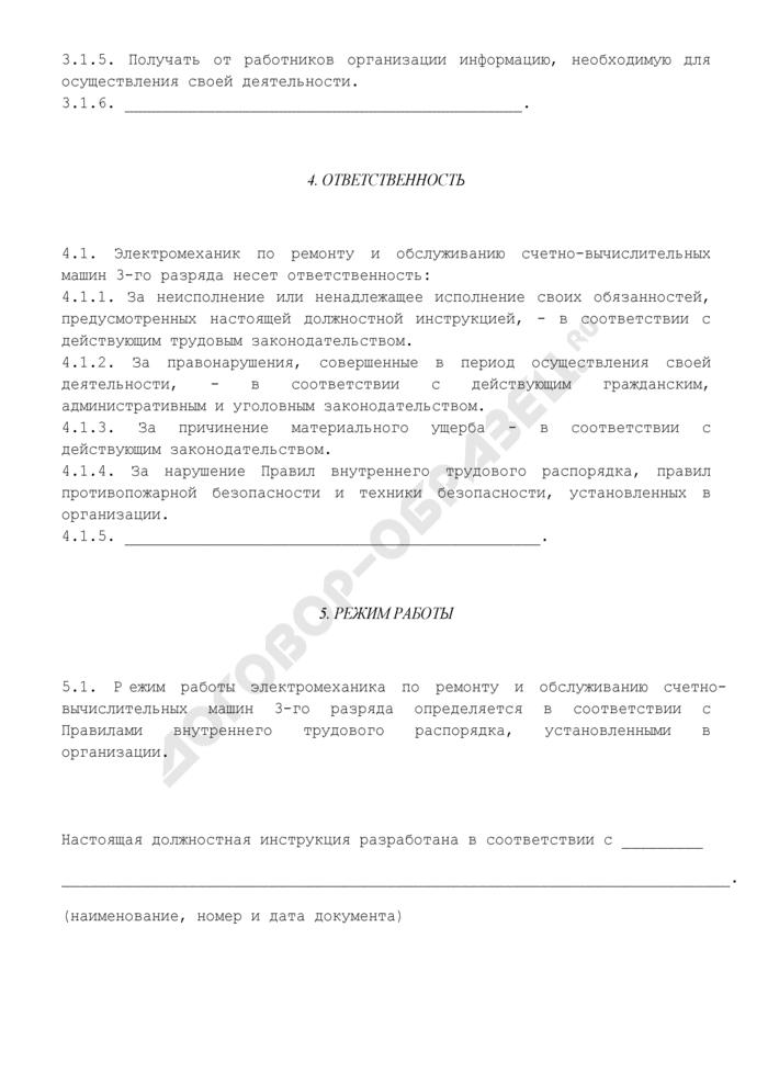 Должностная инструкция электромеханика по ремонту и обслуживанию счетно-вычислительных машин 3-го разряда. Страница 3
