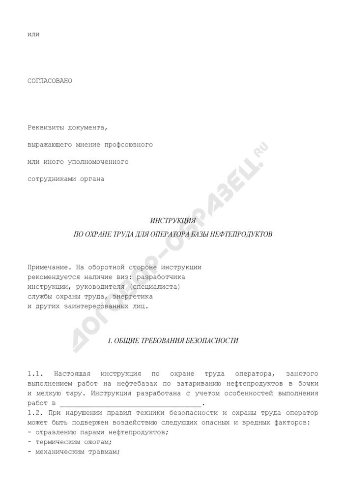 Инструкция по охране труда для оператора базы нефтепродуктов. Страница 2
