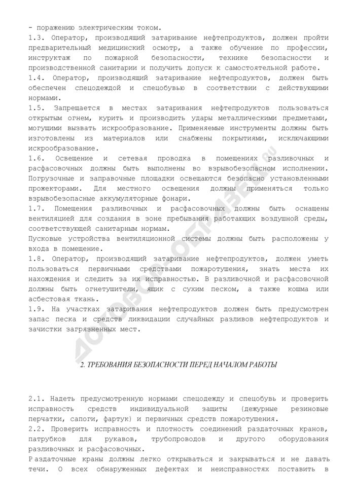 Инструкция по охране труда для оператора базы нефтепродуктов. Страница 3