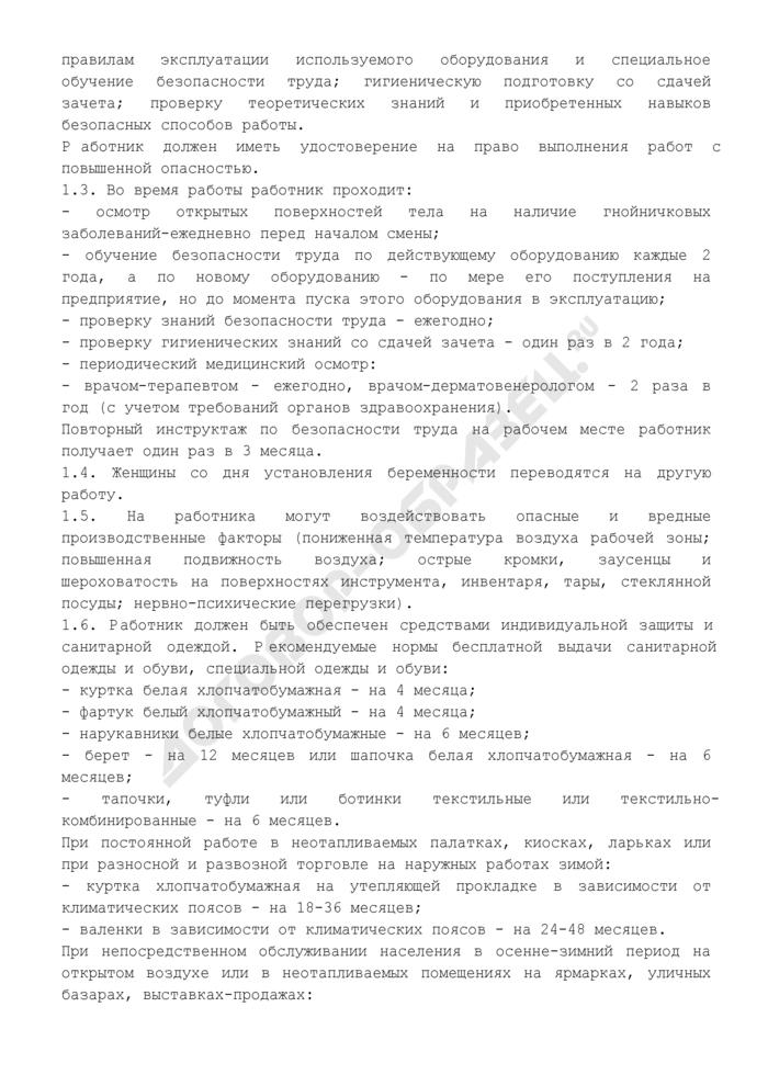 Инструкция по охране труда для продавца пива (кваса) из изотермических емкостей. Страница 3