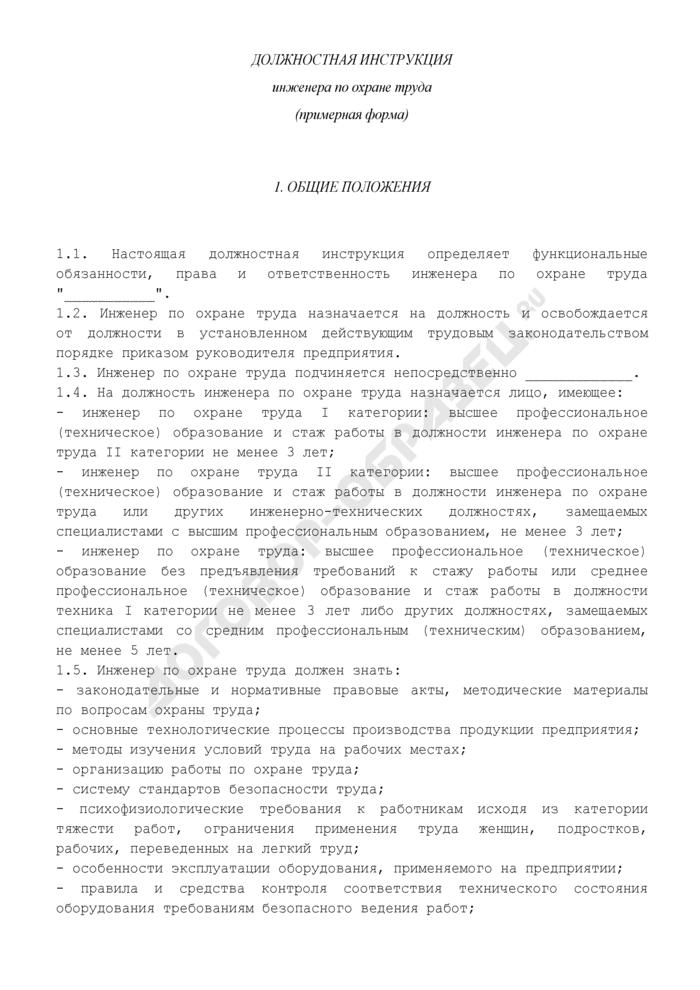 Должностная инструкция инженера по охране труда. Страница 1