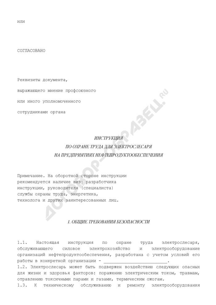 Инструкция по охране труда для электрослесаря на предприятиях нефтепродуктообеспечения. Страница 2