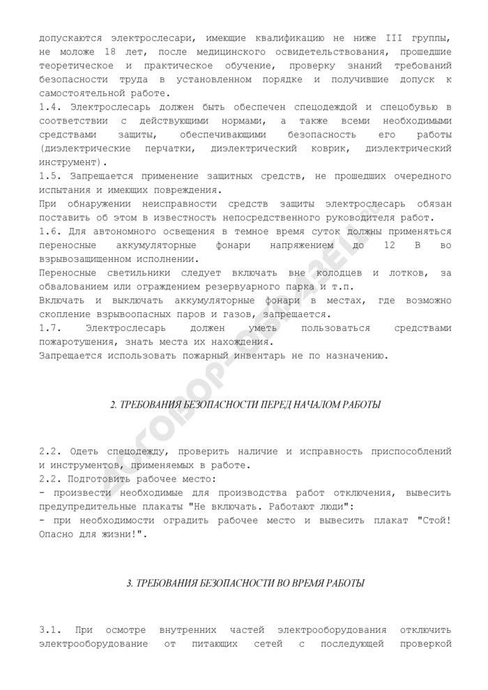 Инструкция по охране труда для электрослесаря на предприятиях нефтепродуктообеспечения. Страница 3