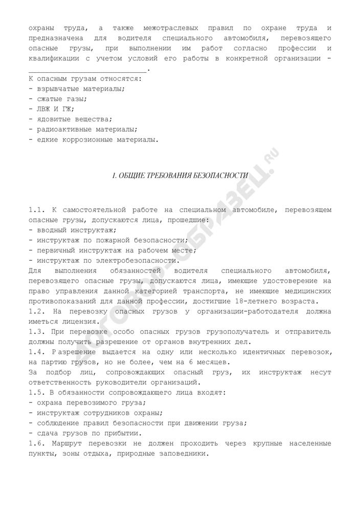 Инструкция по охране труда для водителя специального автомобиля при перевозке опасных грузов. Страница 3