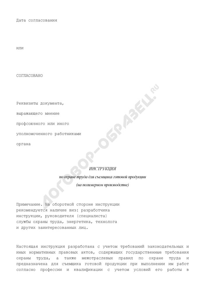 Инструкция по охране труда для съемщика готовой продукции (на полимерном производстве). Страница 2