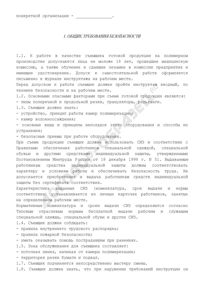 Инструкция по охране труда для съемщика готовой продукции (на полимерном производстве). Страница 3