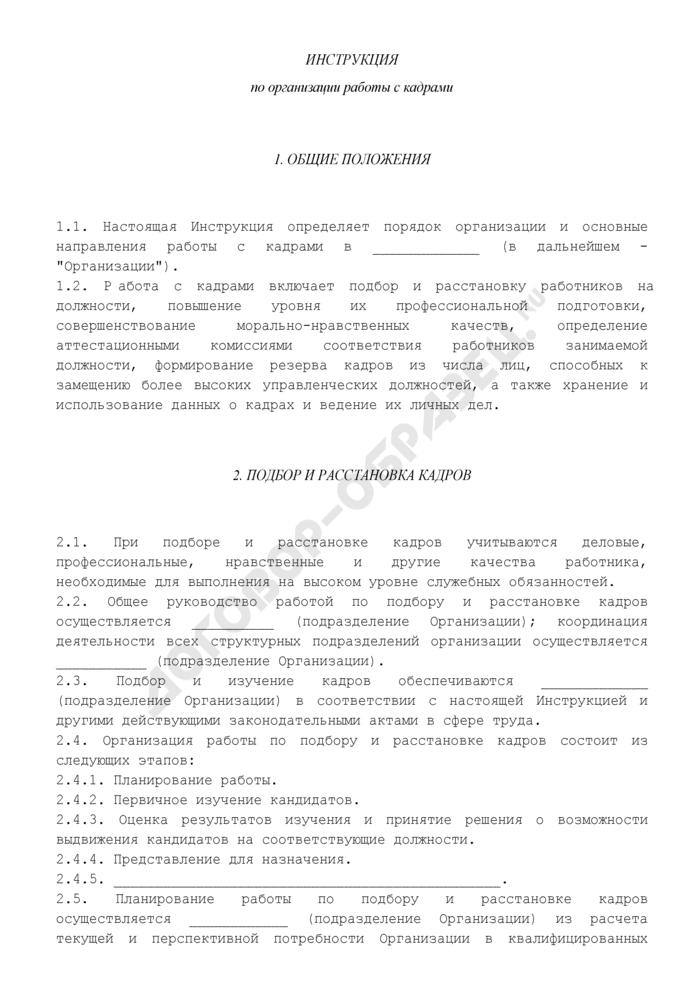 Инструкция по организации работы с кадрами. Страница 1