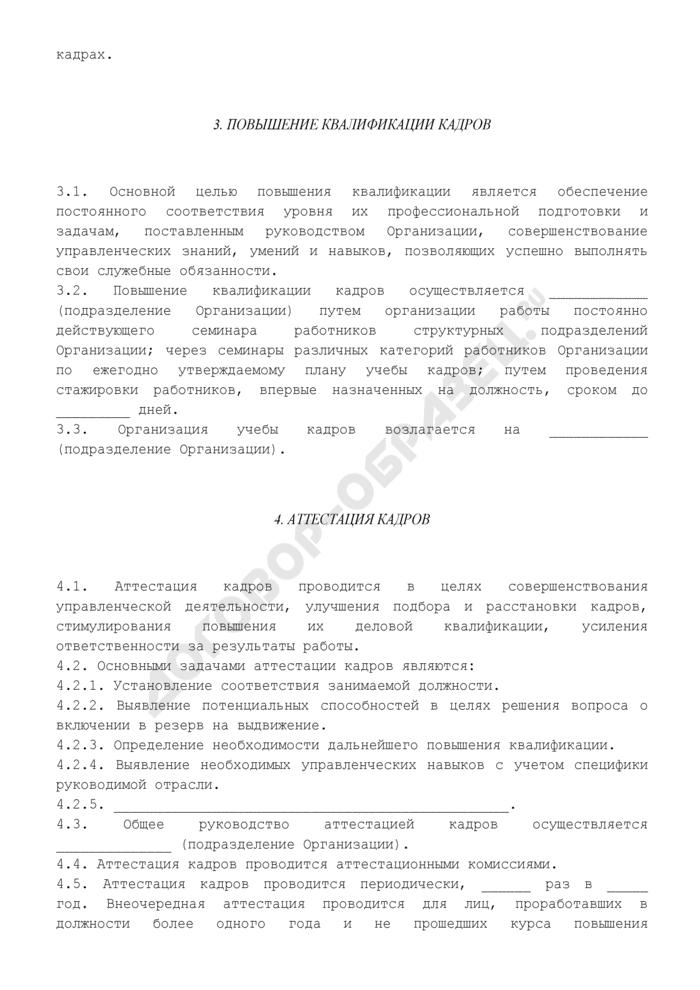 Инструкция по организации работы с кадрами. Страница 2